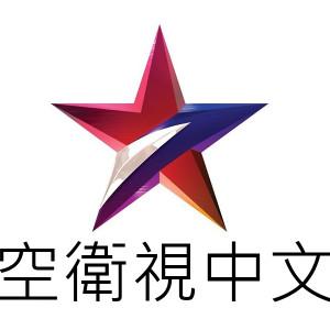 [直播]星空衛視線上看-香港電視實況STAR TV Live