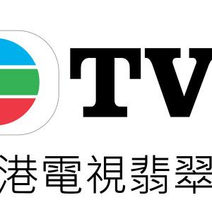 [直播]TVB翡翠台線上看-香港電視實況TVB Live