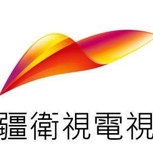 [直播]新疆衛視線上看實況-中國新疆電視XJTVS Live