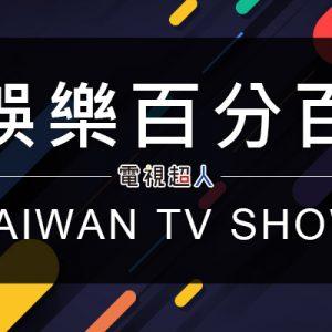 [台綜]娛樂百分百線上看-八大綜合台綜藝節目直播