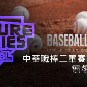 [直播]中華職棒二軍賽事線上看-台灣棒球實況CPBL Live