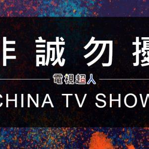 [陸綜]緣來非誠勿擾線上看-男女交友實境秀直播Feicheng Wurao Live