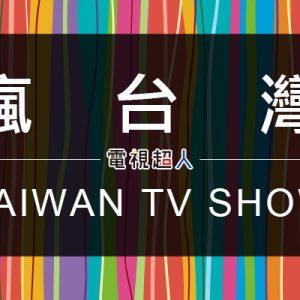 [台綜]瘋台灣線上看-TLC旅遊生活綜藝節目直播Fun Taiwan Live