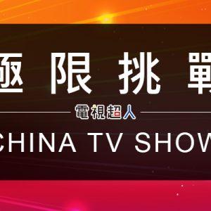 [陸綜]極限挑戰線上看-東方衛視實境秀直播Go fighting Live