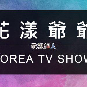 [直播]花漾爺爺線上看韓國綜藝節目 Grandpas Over Flowers