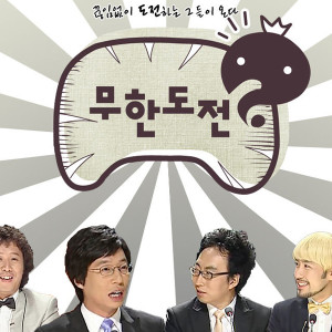 [韓綜]無限挑戰線上看-MBC實境秀直播Infinite Challenge Live