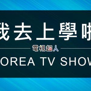 [直播]我去上學啦線上看韓國綜藝節目影音平台