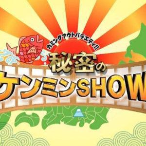 [日綜]妙國民糾察隊線上看-讀賣電視綜藝節目直播Kenmin Show Live