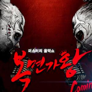 [韓綜]神秘音樂秀蒙面歌王線上看-歌唱實境秀直播King of Mask Singer Live