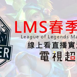 [直播]LMS春季職業聯賽線上看-電競賽事實況LMS Live