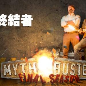 [直播]流言終結者線上看-美國科教節目MythBusters Live