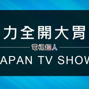 [日綜]火力全開大胃王線上看/女王世界賽-東京電視台節目直播Oogui LIVE