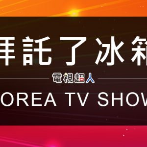 [韓綜]拜託了冰箱線上看-JTBC實境秀直播Please Refrigerator Live