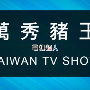 [台綜]萬秀豬王線上看-中視綜藝節目直播Show King Live