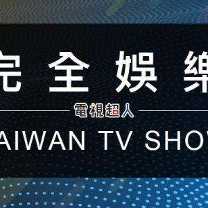 [台綜]完全娛樂線上看-三立都會台綜藝節目ShowBiz LIVE