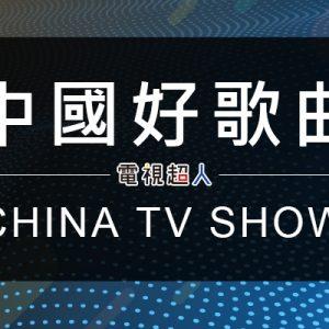 [陸綜]中國好歌曲線上看-音樂歌唱實境秀直播Sing My Song Live