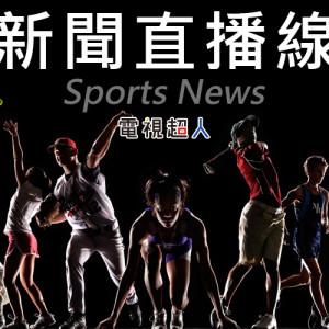 [直播]體育新聞線上看-台灣運動賽事電視實況Sports News Live