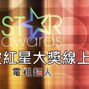 [直播]新加坡紅星大獎線上看-頒獎典禮實況Star Awards Live