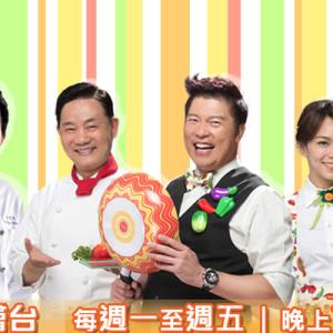 [台綜]型男大主廚線上看-三立綜藝美食節目直播Stylish Man The Chef Live