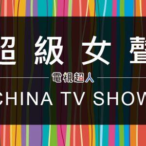 [陸綜]超級女聲線上看-湖南衛視歌唱實境秀直播Super Girl Live