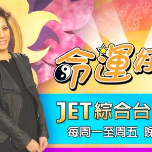 [台綜]命運好好玩線上看-JET綜合台命理節目直播