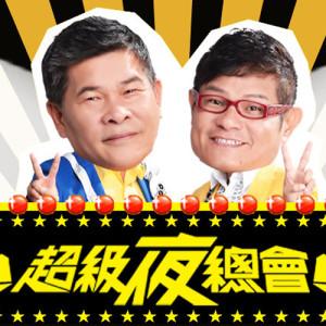 [台綜]超級夜總會線上看-三立歌唱綜藝節目直播Super Night Club Live