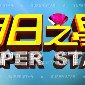 [台綜]明日之星線上看-民視綜藝歌唱節目直播Super Star Live