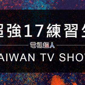 [台綜]超強17練習生線上看-女子團體明星夢直播Super17 Girls Live