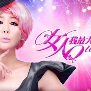 [台綜]女人我最大線上看-TVBS歡樂台綜藝節目直播
