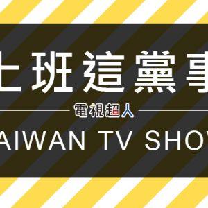 [台綜]上班這黨事線上看-TVBS歡樂台談話性綜藝節目直播