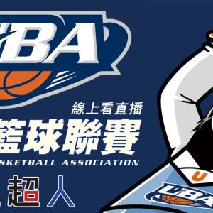 [直播]UBA大專籃球聯賽線上看-台灣籃球實況UBA Live