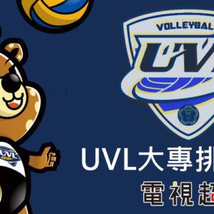 [直播]UVL大專排球聯賽線上看-台灣排球實況UVL Live