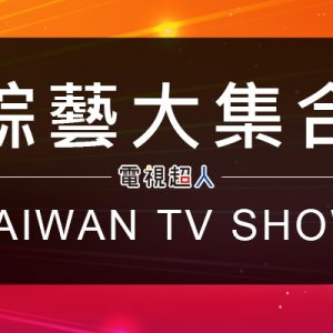[台綜]綜藝大集合線上看-民視綜藝節目直播Variety Get Together Live