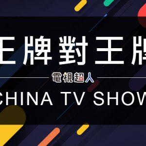 [陸綜]王牌對王牌線上看-浙江衛視實境秀直播Wangpai Dui Wangpai Live