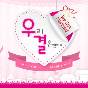 [韓綜]我們結婚了線上看-MBC實境秀直播We Got Married Live