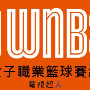 [直播]WNBA美國女子職業籃球賽線上看-體育頻道實況WNBA Live