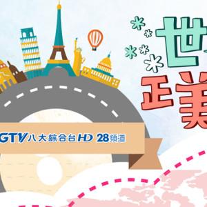 [台綜]世界正美麗線上看-八大行腳綜藝節目直播Wonderful World Live