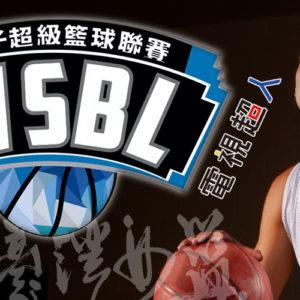 [直播]WSBL女子超級籃球聯賽線上看-台灣女籃實況WSBL Live