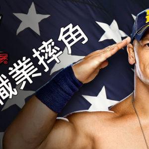 [直播]WWE美國職業摔角線上看-世界摔角娛樂實況WWE Live