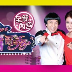 [台綜]天王豬哥秀線上看-華視綜藝脫口秀節目直播Zhu Brother Super Show Live