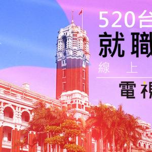[直播]520台灣總統就職典禮線上看-無線新聞台實況Taiwan Presidential Inauguration Live