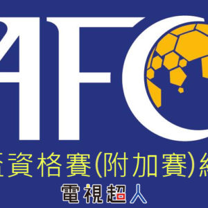 [直播]亞洲盃足球資格賽線上看-中華隊附加賽實況Afc Asian Cup Live