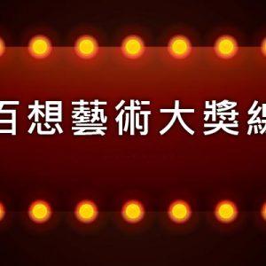 [直播]百想藝術大獎線上看-南韓頒獎典禮/星光大道實況 Baeksang Arts Awards Live