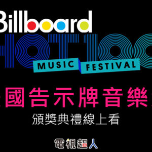 [直播]美國告示牌音樂獎線上看-頒獎典禮實況Billboard Music Awards Live