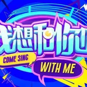 [陸綜]我想和你唱線上看-湖南衛視歌唱實境秀直播Come Sing With Me Live