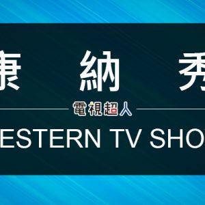 [直播]康納秀線上看-美國脫口秀實況全季Conan Show Live