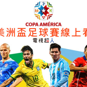 [直播]美洲盃足球賽線上看-美國足球頻道實況Copa America Live