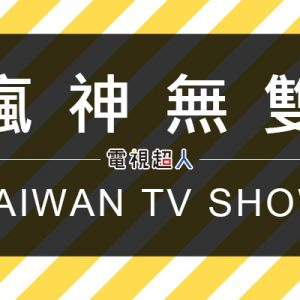 [台綜]瘋神無雙線上看-衛視中文台搞笑綜藝節目直播 Crazy God Live
