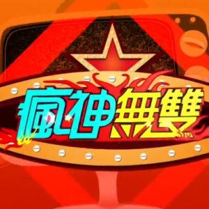 [台綜]瘋神無雙線上看-衛視中文台節目直播Crazy God Live