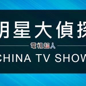 [陸綜]明星大偵探線上看- 湖南衛視實境秀直播Crime Scene Live